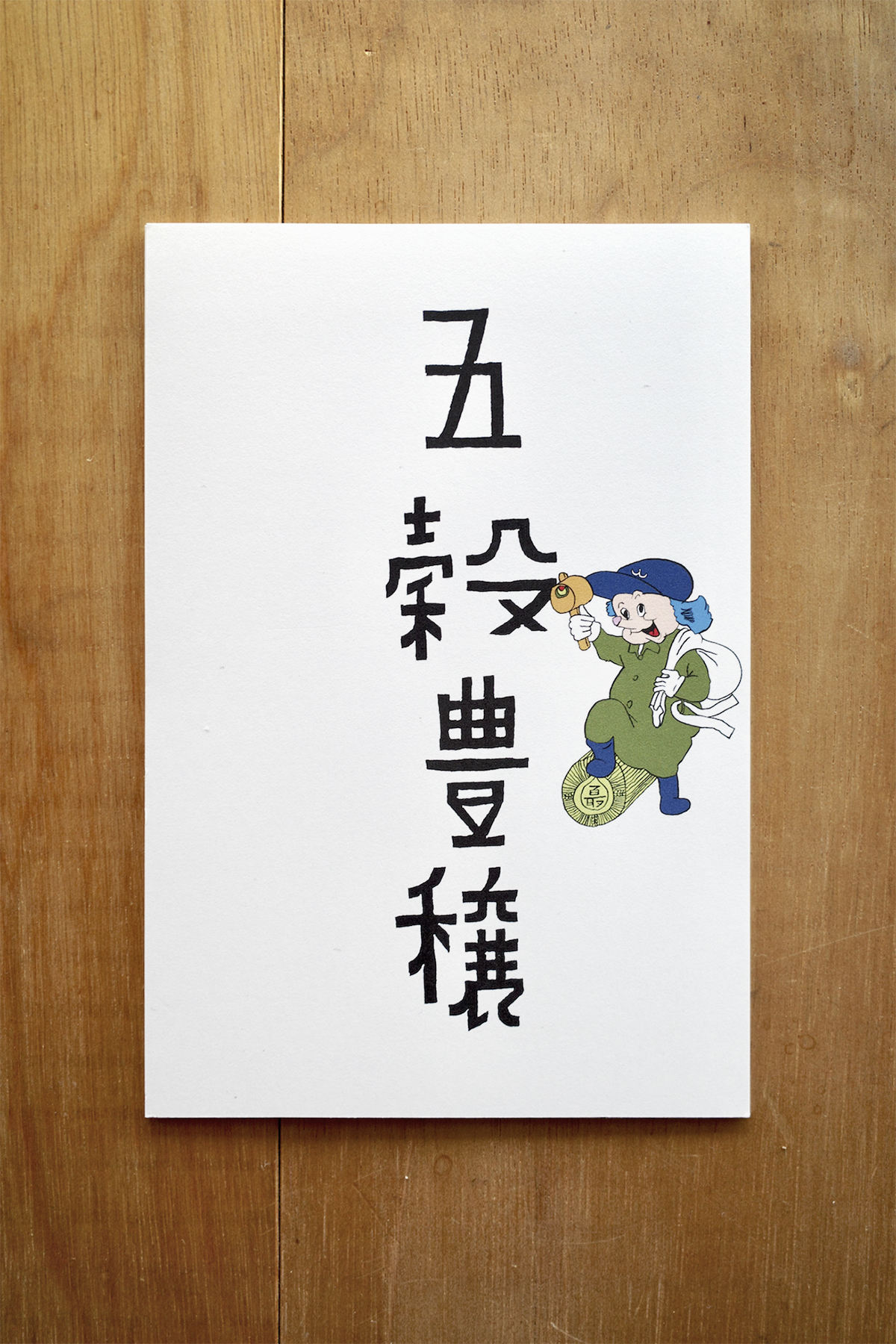 百姓ワタナベ