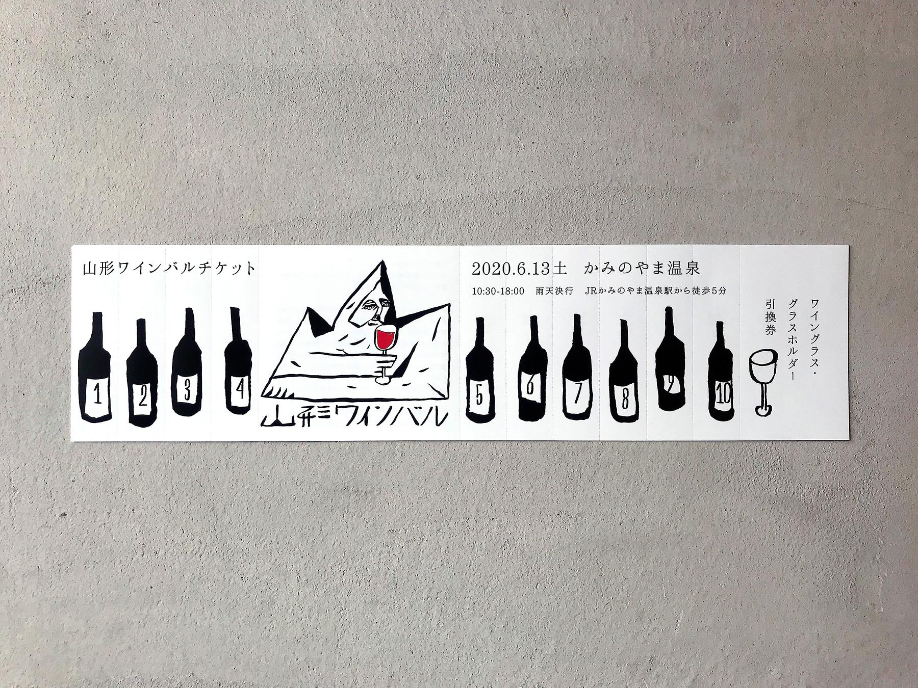 山形ワインバル